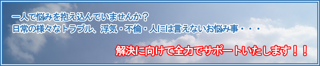 佐世保の探偵事務所(興信所)です! 佐世保市はもちろん、大村市、諫早市、長崎市などで探偵をお探しの方や、佐賀県で探偵をお探しの方にも多数ご利用いただいています。